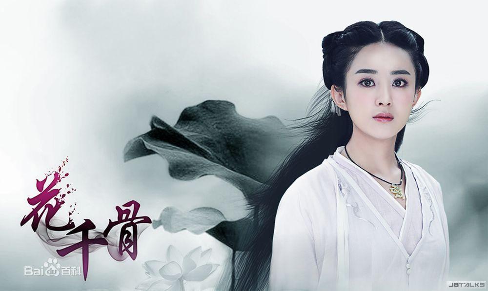 【仙侠奇缘-花千骨】霍建华